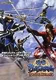 戦国BASARAバトルヒーローズオフィシャルコンプリートガイド (カプコンオフィシャルブックス) 絶賛発売中
