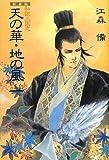 私説三国志 天の華・地の風〈1〉 (Fukkan.com)
