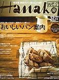 Hanako WEST (ハナコウエスト) 2007年 12月号 [雑誌]