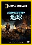 ナショナル ジオグラフィック〔DVD〕 2億5000万年後の地球