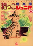 猫っこ倶楽部ジュニア 6 (あおばコミックス)   (あおば出版)