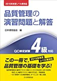 2015年改定レベル表対応 品質管理の演習問題と解答 QC検定試験4級対応