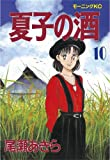 夏子の酒(10) (モーニングKC (238))