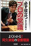 マイコミ将棋BOOKS 必ず役立つプロの常識 (マイコミ将棋ブックス)