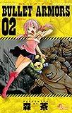 BULLET ARMORS(2) (ゲッサン少年サンデーコミックス)