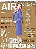 AIR STAGE (エア ステージ) 2016年7月号