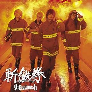 斬鉄拳(SINGLE+DVD)