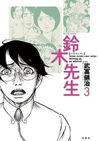鈴木先生: 3 (アクションコミックス)