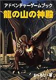 龍の山の神殿 お〜もりのゲームブック