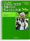 ダンバー博士のイヌのしつけがうまくいくちょっとした本
