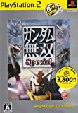 echange, troc Gundam Musou Special (PlayStation2 the Best)[Import Japonais]