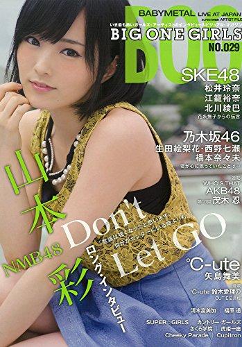 BIG ONE GIRLS №029 (スクリーン特編版)