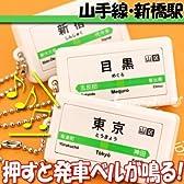 テツオト サウンドポッド 山手線 新橋駅