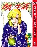 甘い生活 カラー版 愛と下着の力!?編 1 (ヤングジャンプコミックスDIGITAL)