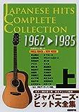 ギター弾き語り用 完全アレンジ楽譜 ジャパニーズヒット大全集(上) 1962-1985