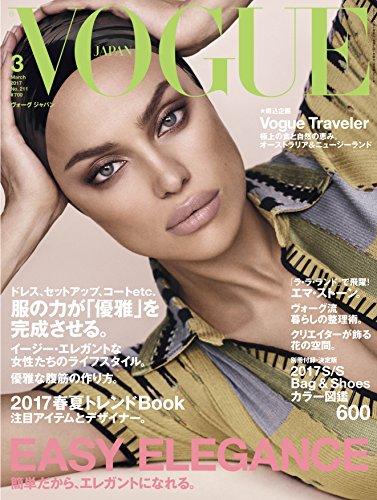 VOGUE JAPAN 2017年3月号 大きい表紙画像