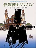 怪盗紳士リュパン (創元推理文庫 107-1 アルセーヌ・リュパン・シリーズ)