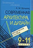 img - for Modern architecture design Elective course 9 11 kl Toolkit Sovremennaya arkhitektura i dizayn Elektivnyy kurs 9 11 kl Metodicheskoe posobie book / textbook / text book