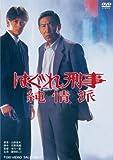 はぐれ刑事純情派 [DVD]