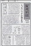 """佐藤 雅彦 """"毎月新聞"""""""