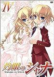 灼眼のシャナ IV [DVD]
