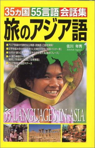 旅のアジア語―35カ国55言語会話集