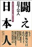 闘え、日本人 外交とは「見えない戦争」である