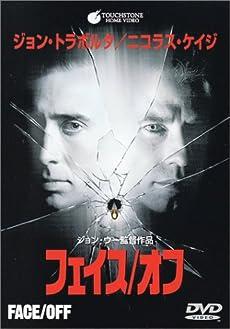 フェイス/オフ [DVD]