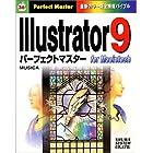 ILLUSTRATOR9.0パーフェクトマスター MAC (Perfect Master)