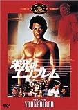 栄光のエンブレム [DVD]