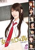 MAX GIRLS 31 女子校生じらし責め [DVD]