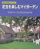 芝生を楽しむマイガーデン―小さなスペースに美しさと広がりを (NHK趣味の園芸ガーデニング21)