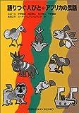 語りつぐ人びと・アフリカの民話 (福音館文庫 昔話)