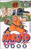 NARUTO -ナルト- 18 (ジャンプ・コミックス)
