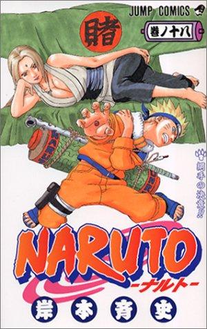 NARUTO―ナルト― 18 (ジャンプ・コミックス)