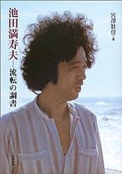 池田満寿夫―流転の調書