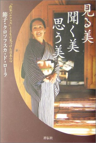 見る美 聞く美 思う美―「画家バルテュス」とともに見つけた日本の心