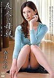 友人の母親 春日由衣 VENUS [DVD][アダルト]