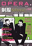OPERA Vol.2 -制服特集- (TENMA COMICS EDGE COMIX)