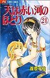 天(そら)は赤い河のほとり (21) (少コミフラワーコミックス)