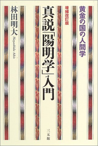真説「陽明学」入門―黄金の国の人間学