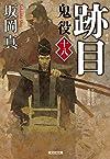 跡目 鬼役(十八) (光文社時代小説文庫)