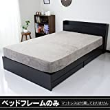 (DORIS) ベッド ダブル フレームのみ 収納付き 【ファンシー ブラック】 組み立て式 コンセント付き キズに強いメラミン塗装