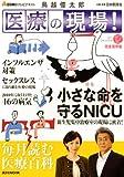 BS朝日 テレビテキスト「医療の現場!」12月号 (講談社MOOK)