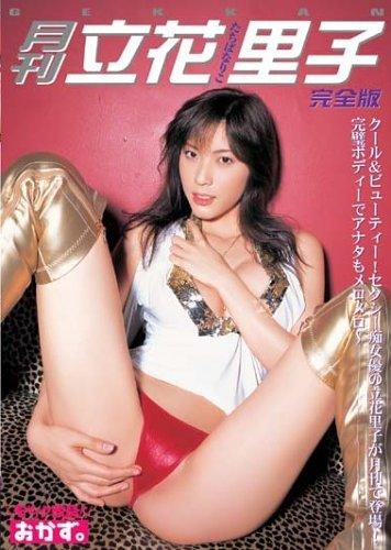 月刊 立花里子 完全版 [DVD]