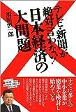 テレビ・新聞が絶対言わない! 日本経済の大問題
