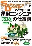 Software Design (ソフトウェア デザイン) 2011年 09月号 [雑誌]