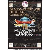 ドラゴンクエスト8 公式ガイドブック 下巻 ~知識編~ (SE-MOOK)
