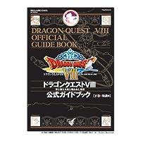 ドラゴンクエスト8 公式ガイドブック 下巻 - 知識編(書籍)