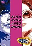 きらきらアフロ 2002 [DVD]